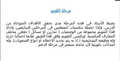 ملف حول ديداكتيك اللغتين العربية والفرنسية، الرياضيات، والنشاط العلمي بالسلك الابتدائي استعدادا لمباراة التعليم