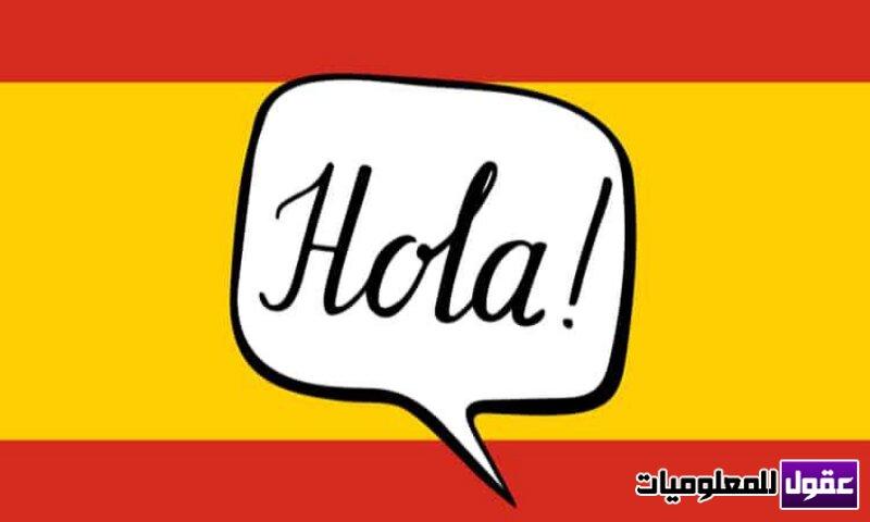 أفضل تطبيق لتعلم اللغة الاسبانية للاندرويد