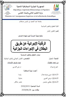 مذكرة ماستر: الرقابة الإجرائية عن طريق البطلان في الإجراءات الجزائية PDF