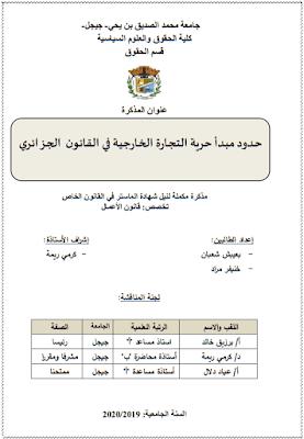 مذكرة ماستر: حدود مبدأ حرية التجارة الخارجية في القانون الجزائري PDF