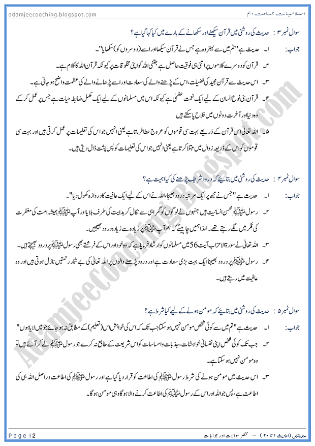 ahadees-01-to-20-short-question-answers-islamiat-10th
