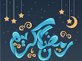 صورة رمضان كريم حروفيات