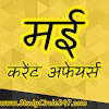 Daily Current Affairs in Hindi - 01,02 & 03 May 2021 By #StudyCircle247