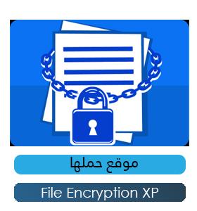 تحميل برنامج File Encryption XP 2020 لتشفير الملفات والمستندات والصور للكمبيوتر