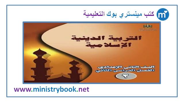 كتاب الدين اسلامي للصف الثاني الاعدادي الترم الثانى 2019-2020-2021-2022-2023-2024-2025