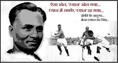 Major Dhyan Chand Hockey