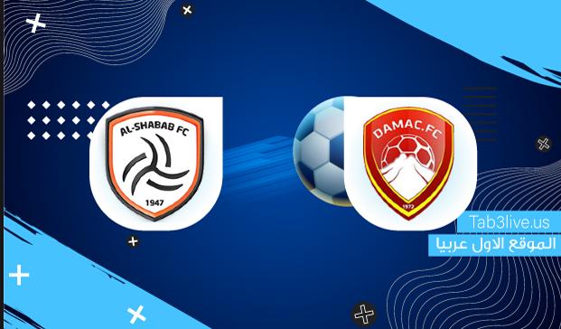 نتيجة مباراة الشباب وضمك اليوم 2021/09/17  الدوري السعودي