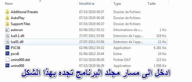 تحميل برنامج فوتوشوب اخر اصدار 2020 بحجم صغير وباللغة العربية