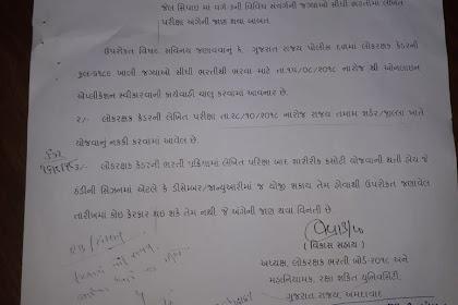 Gujarat Police Bharti 2018 Exam Date Declare