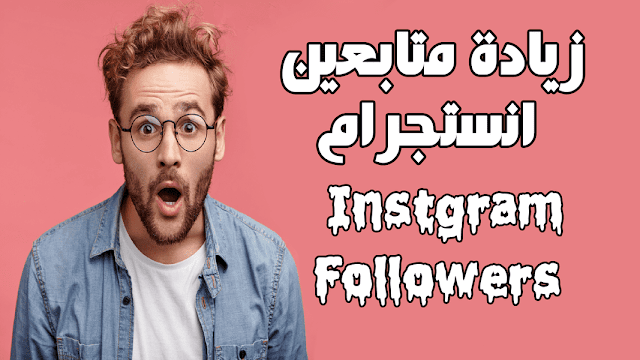 شرح زيادة متابعين انستجرام تطبيق فالورركير || increase instgram followers