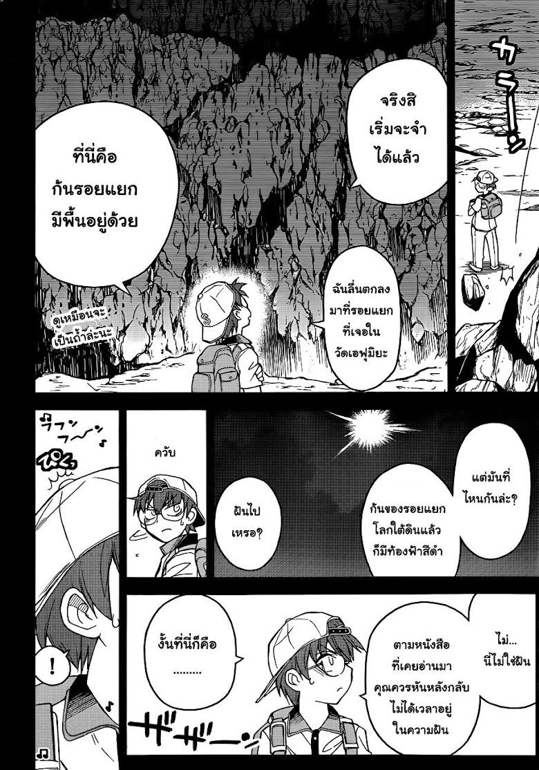 Black Yome ni Yoroshiku! - หน้า 9