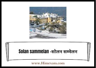 Solan sammelan in hindi-सोलन सम्मेलन