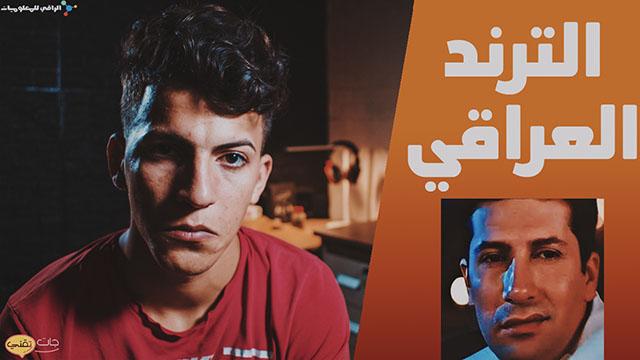 جات تقني: الحلقة الخامسة | الترند العراقي