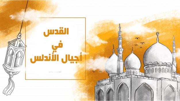 تاريخ القدس ومعلومات لاول مره تعرفها