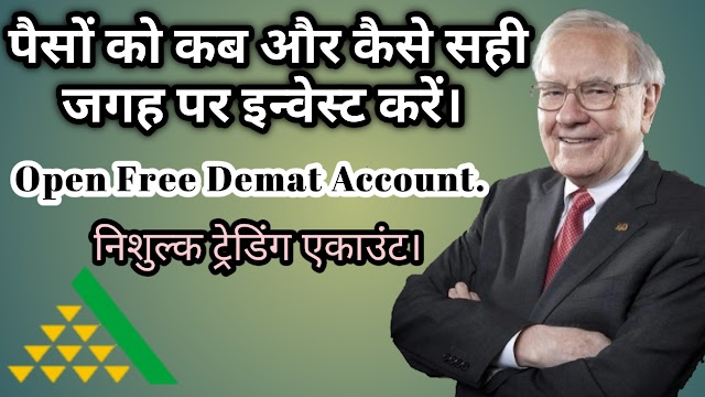 HOW TO AND WHERE TO INVEST OUR MONEY? HOW TO OPEN BEST FREE DEMAT ACCOUNT OPEN PAPERLESS?