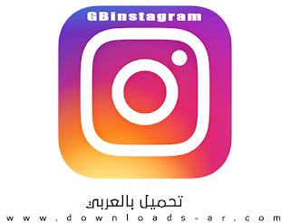 برنامج جي بي انستقرام الإصدار الاخير GBinstagram 2020