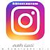 تحميل تطبيق جي بي انستقرام GBinstagram للآندرويد برابط مباشر