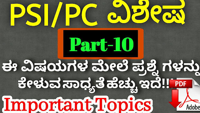 SBK KANNADA KARNATAKA PSI/PC 2019 MODEL PAPER - 10