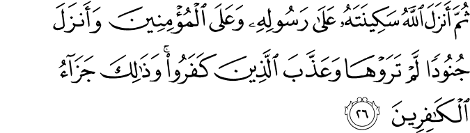 Surat At Taubah Ayat 26