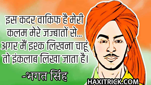 Bhagat Singh Inspirational Quotes in Hindi
