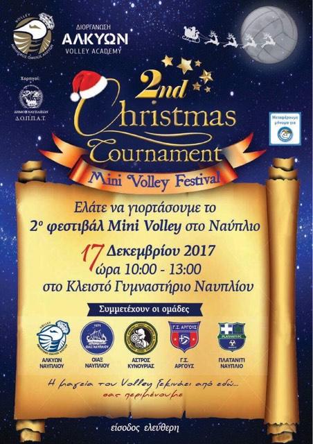 """""""2ο Mini Volley Festival"""" από την ΑΛΚΥΩΝ στο Ναύπλιο"""