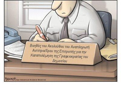 Ελληνική γραφειοκρατία: Πώς ένα στυλό 30 λεπτών φθάνει να κοστίζει... 70 ευρώ