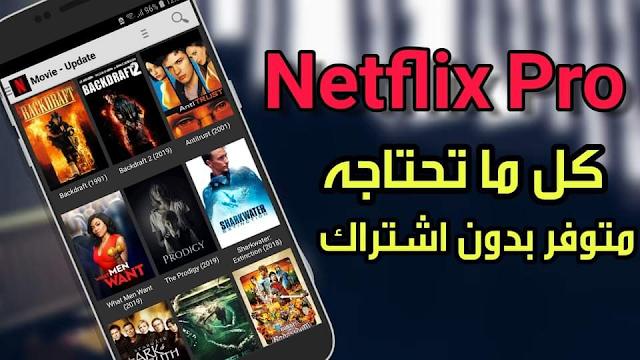 تحميل تطبيق Netflix مهكر