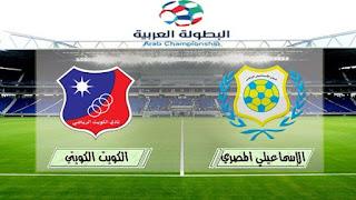 بث مباشر | مشاهدة مباراة الاسماعيلي ونادي الكويت بث مباشر بتاريخ 27-09-2018 البطولة العربية للأندية