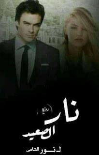 رواية نار الصعيد كامله بقلم نور الشامي
