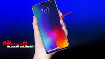 طريقة الدخول والخروج من الوضع الآمن safe mode أو Mode sécurisé في هاتف لينوفو Lenovo