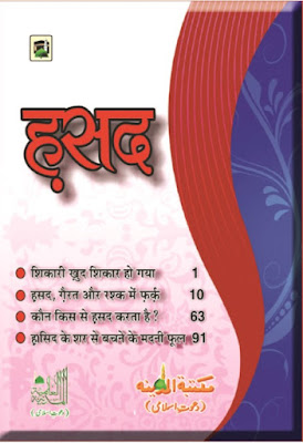 Download: Hasad pdf in Hindi