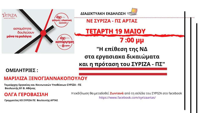 ΣΥΡΙΖΑ Άρτας: Ανοιχτή Διαδικτυακή Εκδήλωση για τα εργασιακά