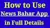 How to use News Bahar application in full details