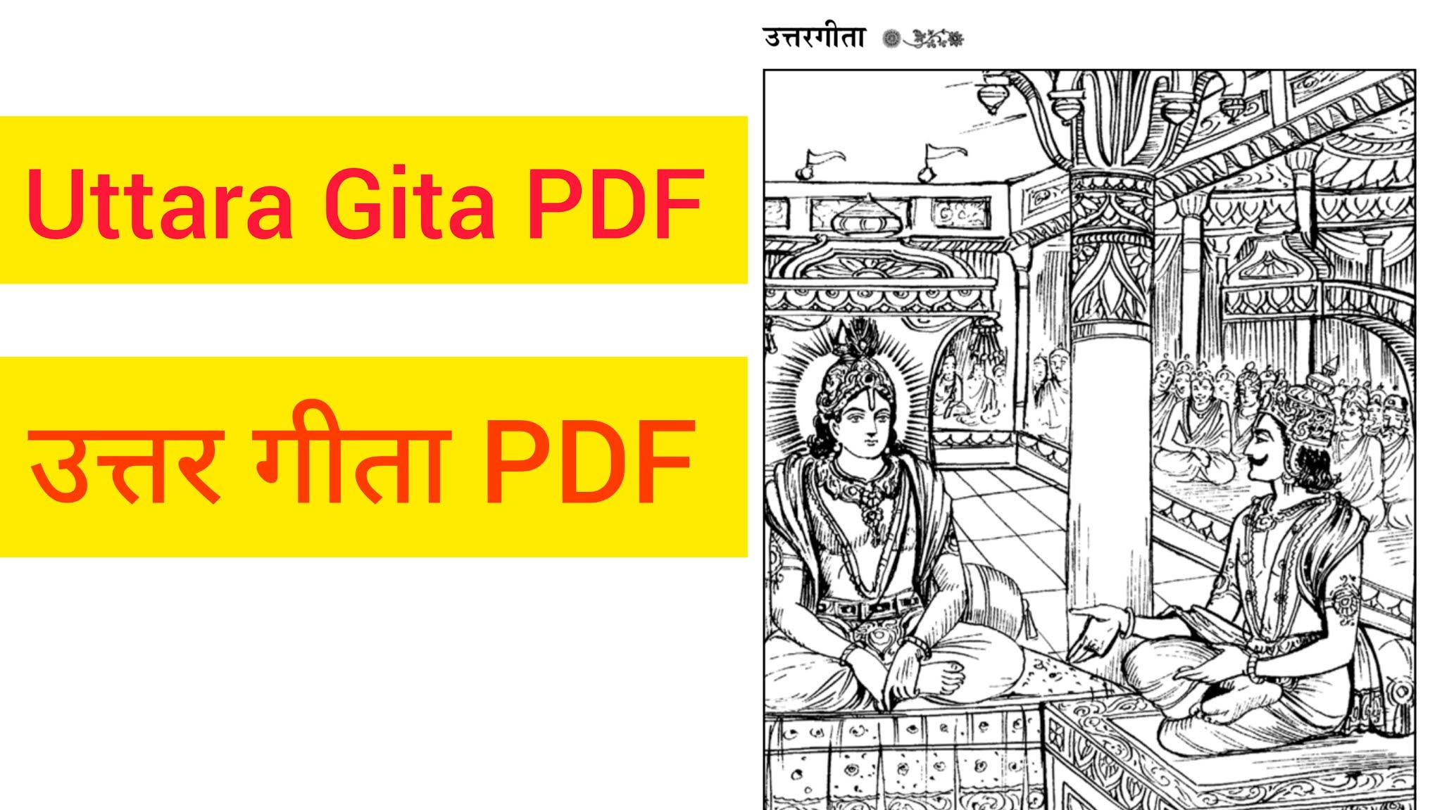 Uttar Gita PDF