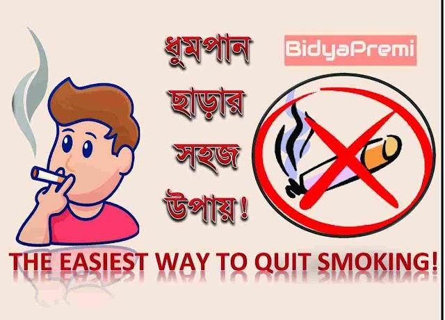 ধূমপান ছাড়ার সহজ উপায় । The easiest way to quit smoking