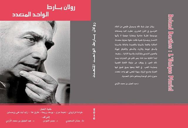 باحثون مغاربة يحيون مشروع وتراث المفكر الفرنسي رولان بارط بمراكش