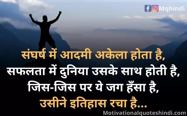 Shayari On Success