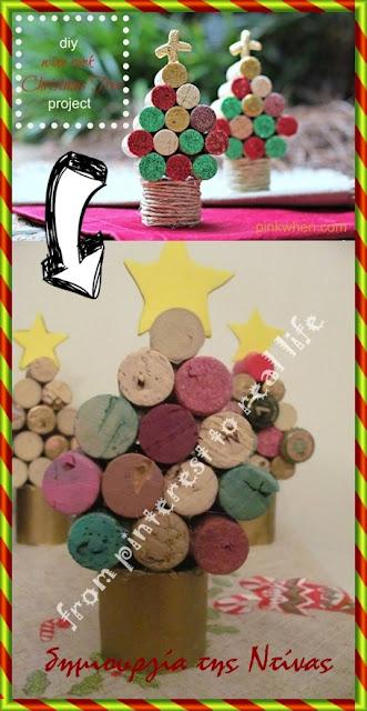 Χρισουγεννιάτικο δέντρο από φελλούς / DIY cork Christmas tree