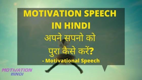 अपने सपनो को पुरा कैसे करे? | What is goal | Motivational Speech in Hindi