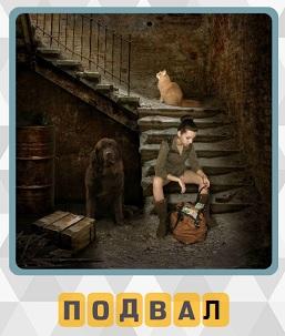 в темном подвале сидит женщина с сумкой и кошкой, собакой