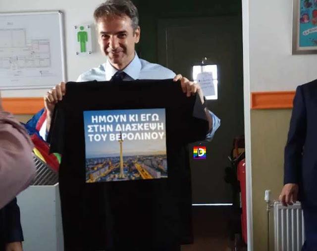 Αναμνηστικό μπλουζάκι της Διάσκεψης του Βερολίνου έστειλαν οι ηγέτες στον Μητσοτάκη