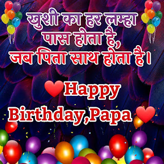 birthday wishes for father in hindi sms images