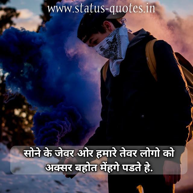 100+ Attitude Status For Boys In Hindi For Whatsapp  2021 |सोने के जेवर ओर हमारे तेवर लोगो को अक्सर बहोत मेंहगे पडते हे.