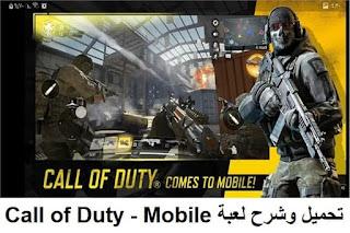 تحميل وشرح لعبة Call of Duty - Mobile