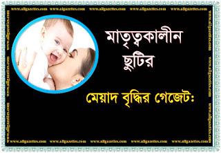মাতৃত্বকালীন ছুটির মেয়াদ বৃদ্ধির গেজেট  || Maternity leave extension gazette