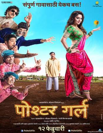 Poster Of Poshter Girl 2016 Marathi 700MB DVDScr x264 Free Download Watch Online