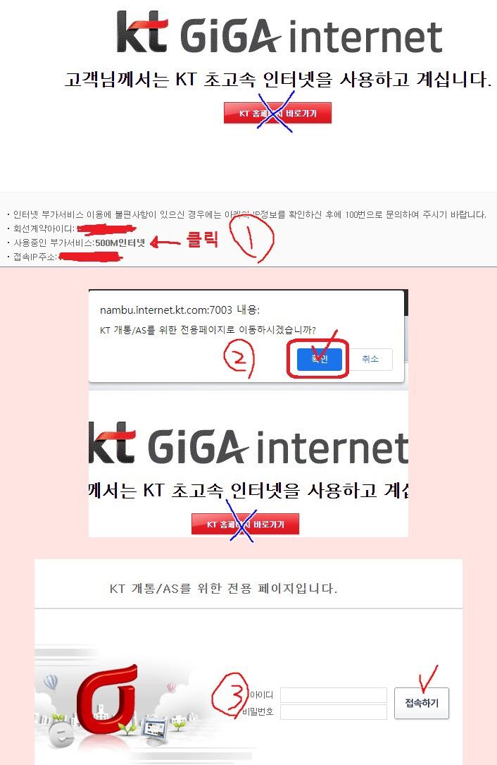 KT 인터넷 원래 속도 찾는법 - 꾸르