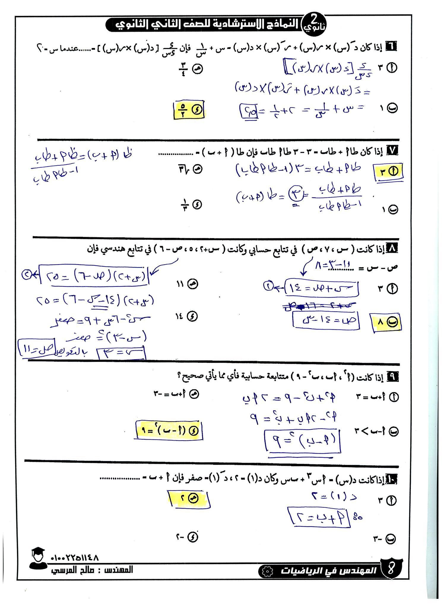 مراجعة ليلة امتحان الرياضيات البحتة للصف الثاني الثانوي بالاجابات 8