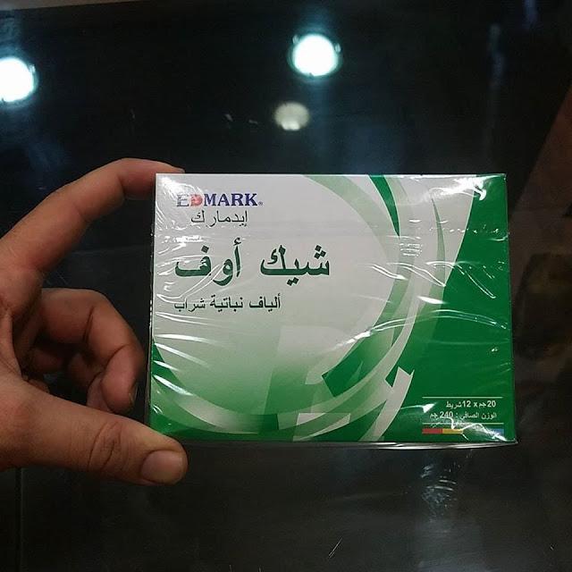 سعر الشيك اوف