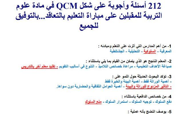 للمقبلين على مباراة التوظيف بموجب عقود جميع الاسلاك أكثر من 200 سؤال QCM